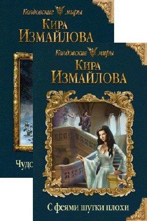 Кира Измайлова. Феи. Сборник книг
