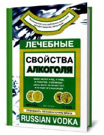 Л. Михайлова. Лечебные свойства алкоголя