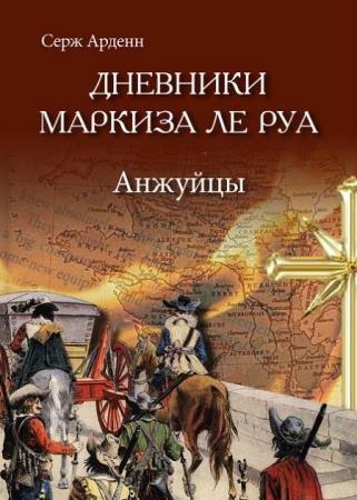 Серж Арденн - Дневники маркиза ле Руа. Анжуйцы