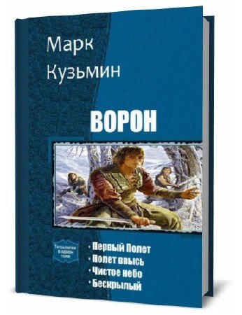 Марк Кузьмин. Ворон. Сборник книг (4 тома)