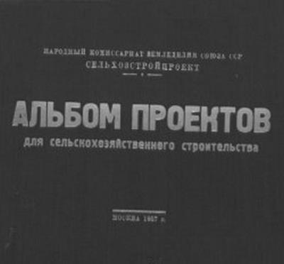 Коллектив авторов - Альбом проектов для сельскохозяйственного строительства