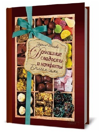 Зоряна Ивченко. Домашние сладости и конфеты. Делаем сами