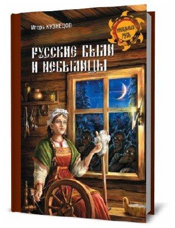 Игорь Кузнецов. Русские были и небылицы