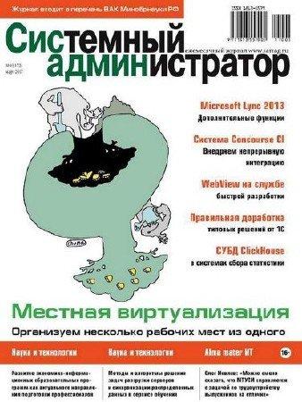 Системный администратор №3 (март 2017)