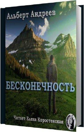 Андреев Альберт - Бесконечность (Аудиокнига)