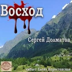 Долматов Сергей - Восход (Аудиокнига)