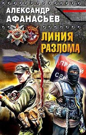 Александр Афанасьев - Линия разлома. Диалогия (2016) Fb2
