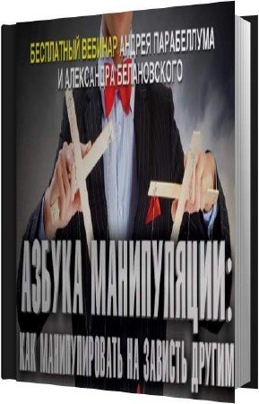 Парабеллум Андрей, Белановский Аалександр - Искусство манипуляции (Аудиокнига)