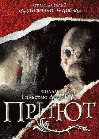 Приют / The Orphanage / El Orfanato (2007) HDRip / BDRip 720p / BDRip 1080p