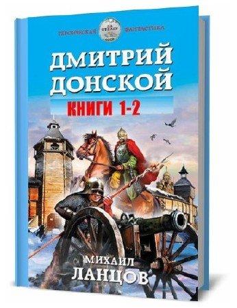 Михаил Ланцов. Дмитрий Донской. Сборник книг