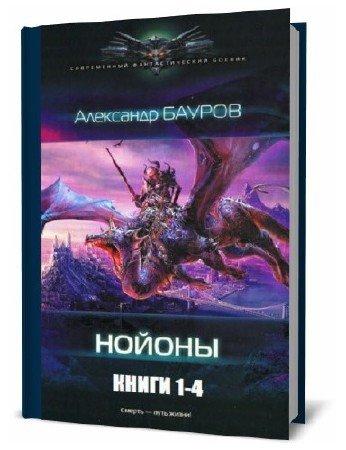Александр Бауров. Нойоны. Сборник книг