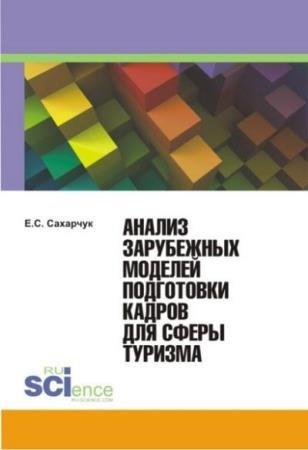 Сахарчук Е.С. - Анализ зарубежных моделей подготовки кадров для сферы туризма
