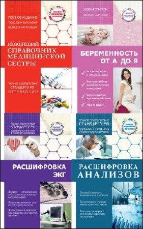 Новейший медицинский справочник. Сборник книг