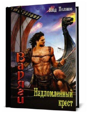 Влад Поляков. Варяги. Надломленный крест