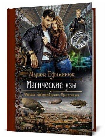 Марина Ефиминюк. Магические узы