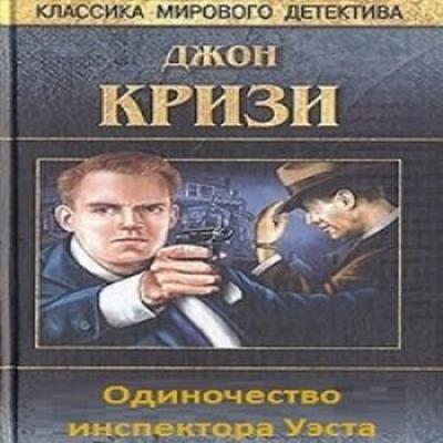 Джон Кризи - Одиночество инспектора Уэста (Аудиокнига)