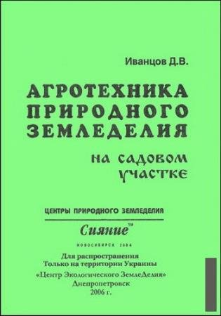 Иванцов Д.В. - Агротехника природного земледелия на садовом участке
