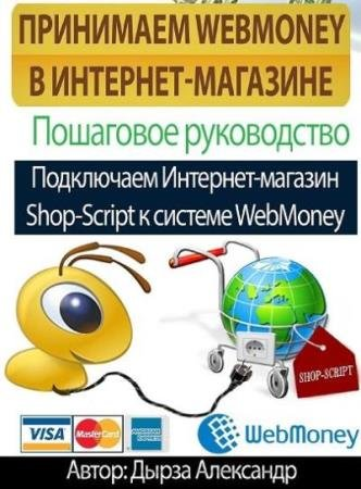 Александр Дырза - Принимаем Webmoney в Интернет-магазине. Пошаговое руководство