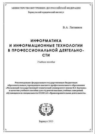 Литвинов В.А. - Информатика и информационные технологии в профессиональной деятельности