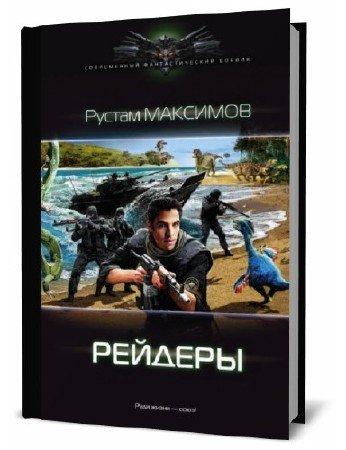 Рустам Максимов. Рейдеры