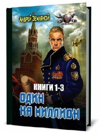 Андрей Земляной. Один на миллион. Сборник книг