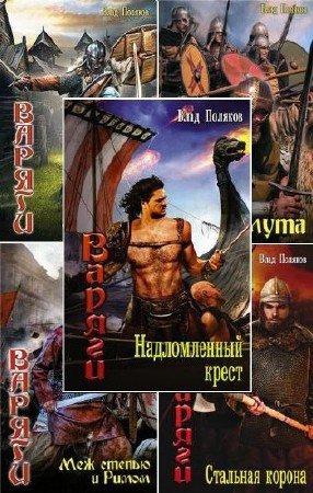 Владимир Поляков. Варяги. Сборник книг