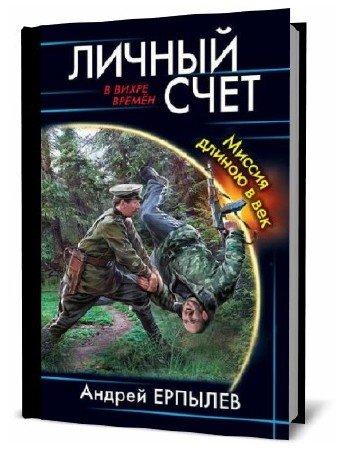 Андрей Ерпылев. Личный счет. Миссия длиною в век