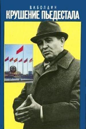 Болдин Валерий - Крушение пьедестала. Штрихи к портрету М.С. Горбачева (Аудиокнига)
