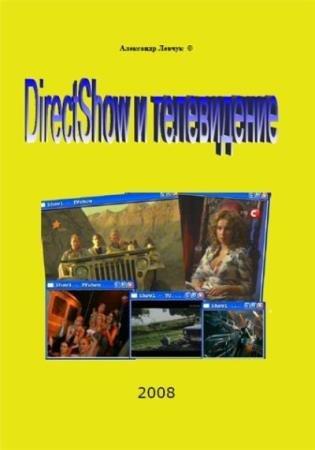 Левчук А.П. - DirectShow и телевидение