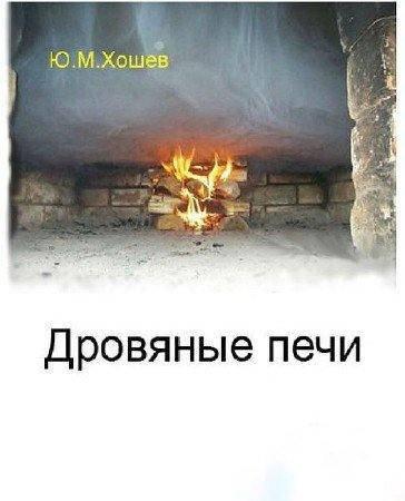 Хошев Ю.М. - Дровяные печи. Процессы и явления