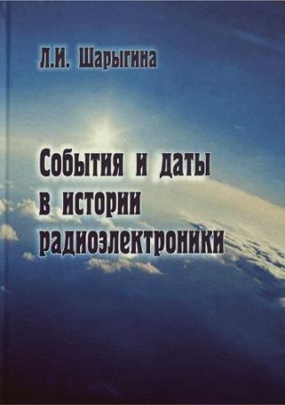 Шарыгина Л.И. - События и даты в истории радиоэлектроники