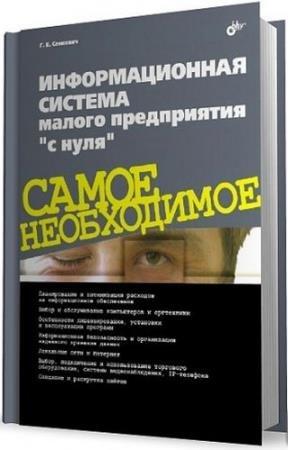 """Глеб Сенкевич - Информационная система малого предприятия """"с нуля"""". Самое необходимое"""