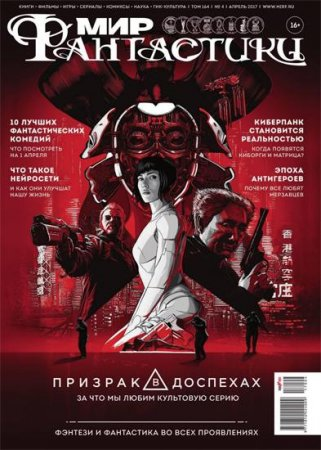Мир фантастики №4 (апрель 2017)