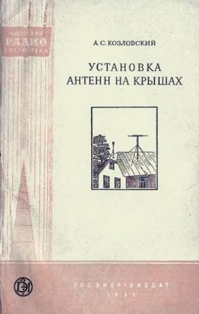 Козловский А.С. - Установка антенн на крышах