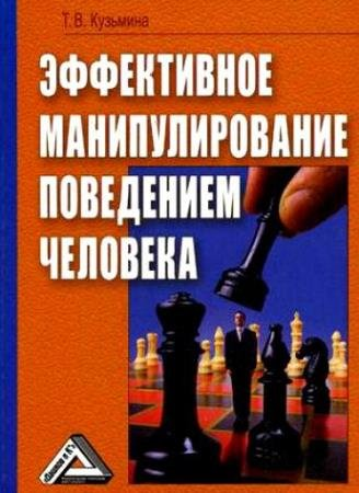 Кузьмина Т.В. - Эффективное манипулирование поведением человека