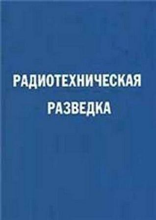 Смирнов Ю.А. - Радиотехническая разведка