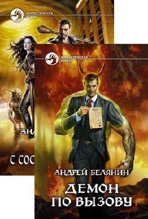 Андрей Белянин. Абифасдон и Азриэлла. Сборник книг