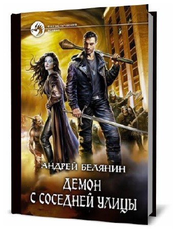 Андрей Белянин. Демон с соседней улицы