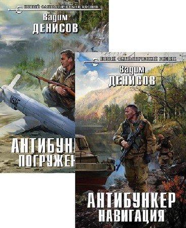 Вадим Денисов. Антибункер. Сборник книг