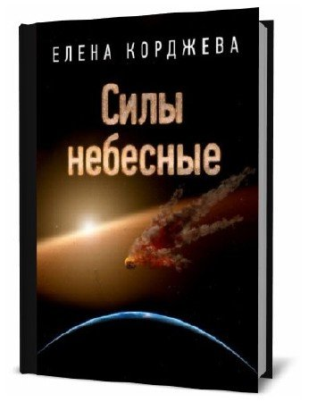 Елена Корджева. Силы небесные
