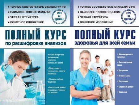 Александр Анваер, Людмила Лазарева. Курс на здоровье! Сборник книг
