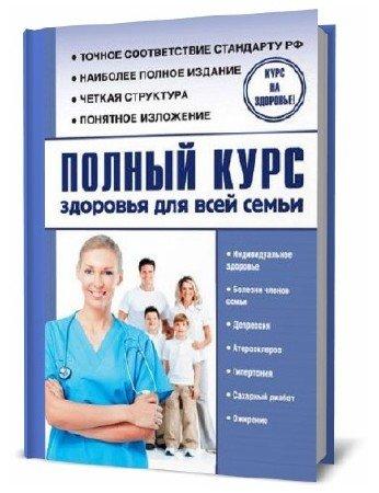 Александр Анваер. Полный курс здоровья для всей семьи