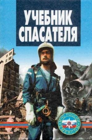 Шойгу С.К., Фалеев М.И. и др. - Учебник спасателя