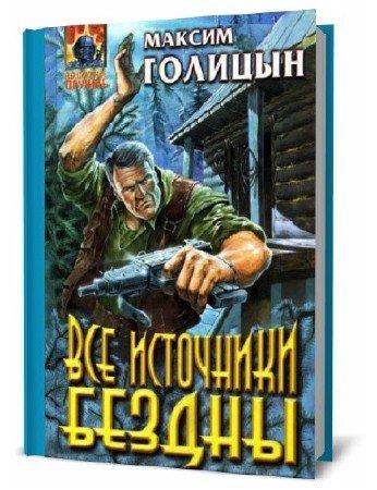 Максим Голицын. Все источники бездны