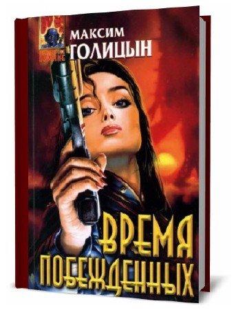 Максим Голицын. Время побежденных
