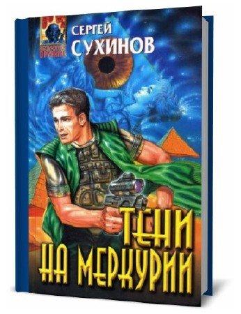 Сергей Стефанович. Тени на Меркурии
