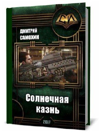 Дмитрий Самохин. Солнечная казнь