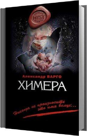 Варго Александр - Химера (Аудиокнига)