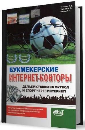 Тимошин П.В., Ульянов О.В., Прокди Р.Г. - Букмекерские Интернет-конторы. Делаем ставки на футбол и спорт через Интернет!