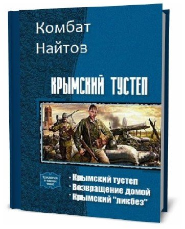 Комбат Найтов. Крымский тустеп. Сборник книг